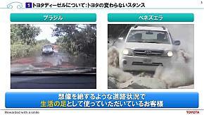 sp_150827toyota_03.jpg