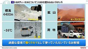 sp_150827toyota_04.jpg