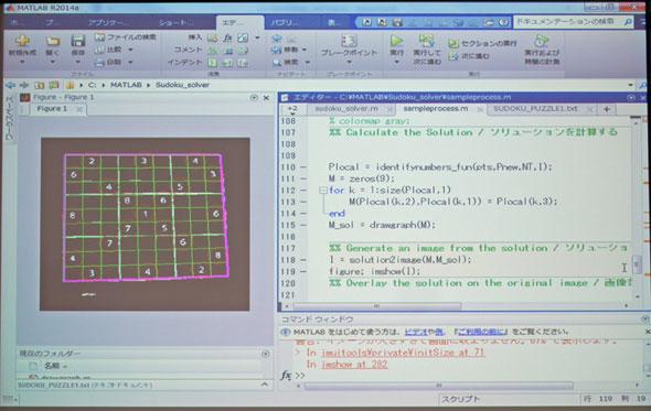 解説で使われた「Webカメラで数独(SUDOKU)を撮影すると、自動計算で答えが表示される」モデル