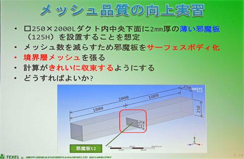 セイコー化工機の「CFD・CAE分科会」にて出題される宿題の一例