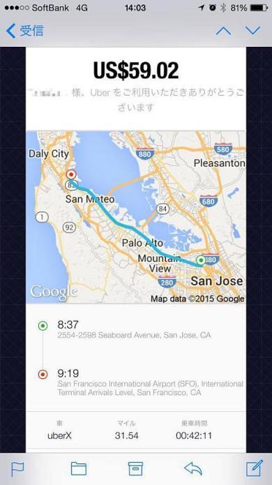 Uberの配車サービスアプリの画面例