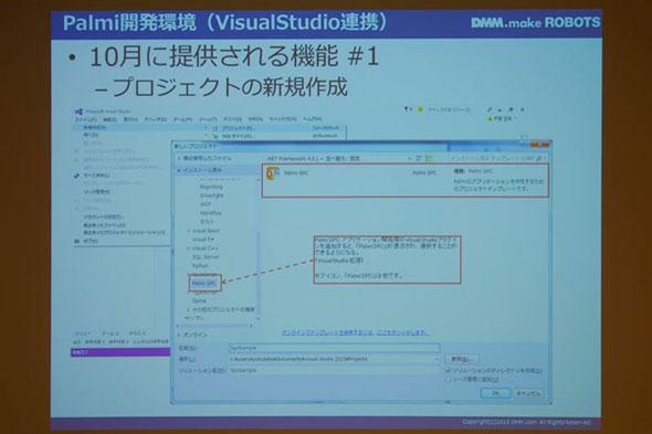 Visual Studio上からプロジェクトを新規作成するという、一般的なアプリの開発手順でPalmiのアプリを開発できる