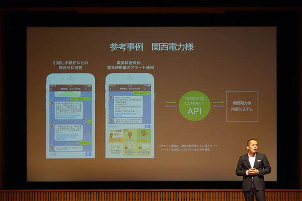 関西電力のLINEビジネスコネクト採用例。問い合わせ対応の他スマートメーター設置家庭には電気使用量のアラートなどをLINEで送る