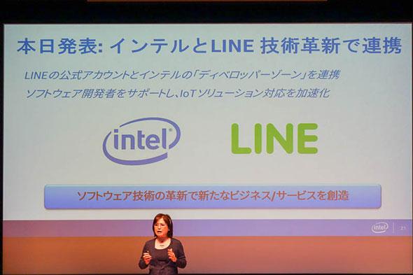 インテルとLINEの提携を発表する、インテルコーポ-レション 副社長 兼 ソフトウェア&サービス事業本部 GEO 統括責任者のソフィア・チョウ氏