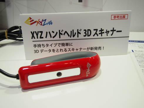 ハンディ型のパーソナル3Dスキャナ「XYZハンドヘルド 3Dスキャナー」