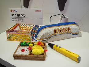 3Dペンの活用イメージ(1)