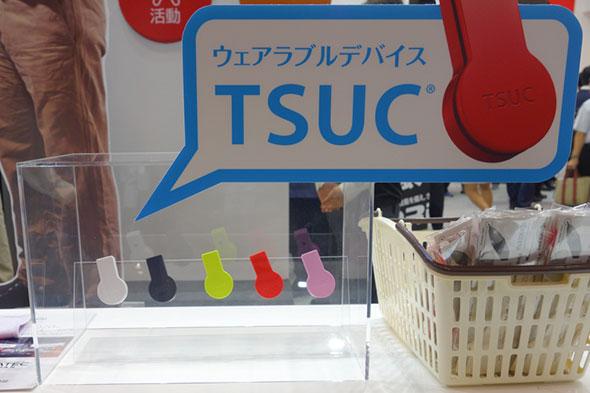 スマートフォンと連動する京セラの活動量計「TSUC」(ツック)