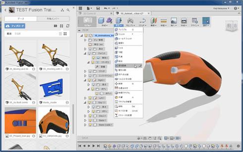日本語対応を果たした「Autodesk Fusion 360」