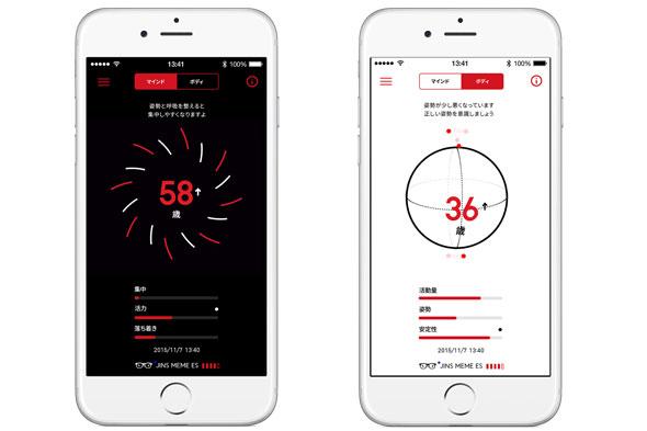 専用アプリ「JINS MEME App」の画面。集中/活力/落ち着きの各パラメーターを総合し、心の状態を表示する「マインド」タブ(左)と活動量/姿勢/安定性から体の状態を知らせる「ボディ」タブ(右)