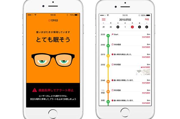 専用アプリ「JINS MEME DRIVE」の画面。まばたきから眠気を判断し、危険な場合はアラートで知らせる(左)。走行時間と位置情報に、まばたきの情報をひもづけ、タイムラインで閲覧も可能(右)