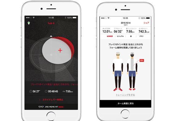 専用アプリ「JINS MEME RUN」の使用中の画面。走行中、体の中心軸からぶれが発生すると、「ブレイクポイント発生」とアラートが出る(左)。トレーニング後はアドバイスを閲覧可能だ(右)