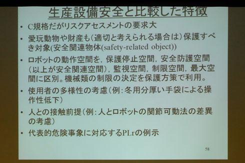 木村准教授の挙げるISO 13482の特徴点