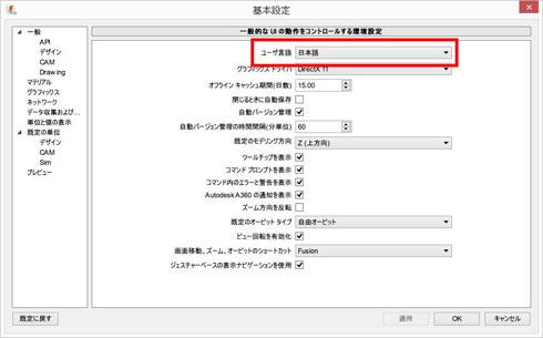図3 ユーザー言語設定