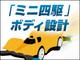 日本語対応した「Fusion 360」で「ミニ四駆」のキャビンをモデリング!