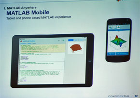 「MATLAB MOBILE」