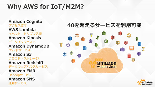 「AWS Summit Tokyo 2015」にて示された資料