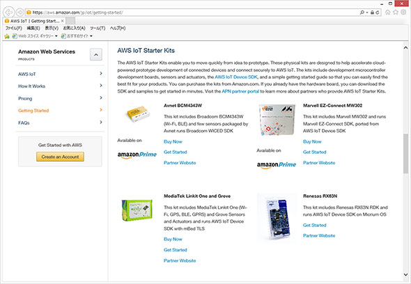AWS IoTのスタータキットは既に数多くが購入可能となっている