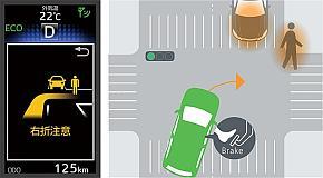 路車間通信を用いる「右折時注意喚起」