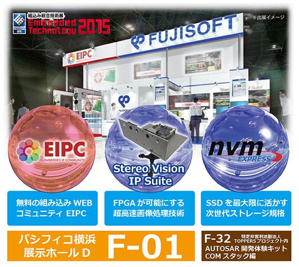 富士ソフトの出展イメージ