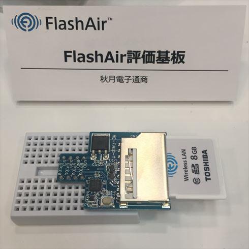 秋月電子通商などで販売予定の「FlashAir評価基板」。秋月電子通商のボードは11月末発売予定