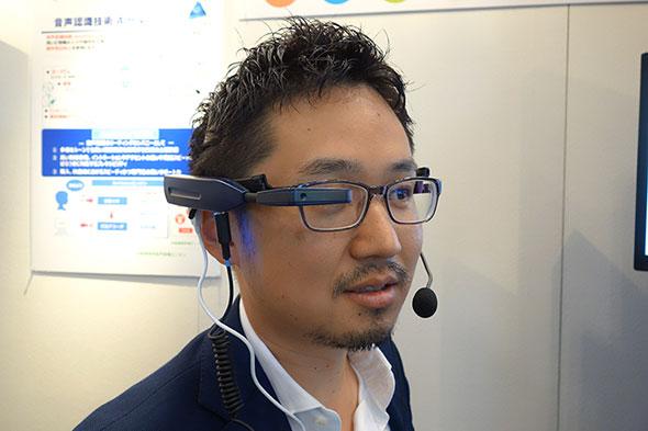 アドバンスト・メディアが「IoT/M2M展」に展示している、音声入力対応ウェアラブルグラス