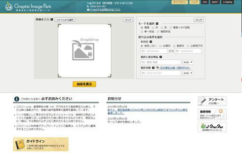 工業所有権情報・研修館の「画像意匠公報検索支援ツール」