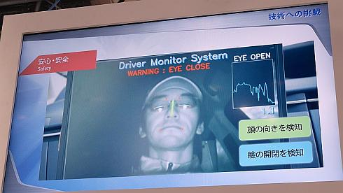 ドライバーの状態を監視する「ドライバーモニターシステム」を利用中の様子