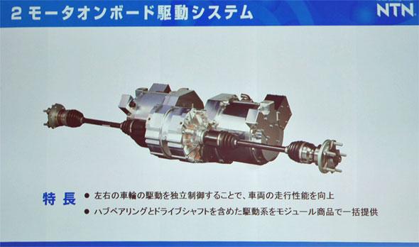 電気自動車向け「2モーターオンボード駆動システム」