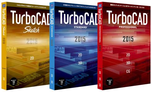 TurboCAD v2015シリーズ日本語版
