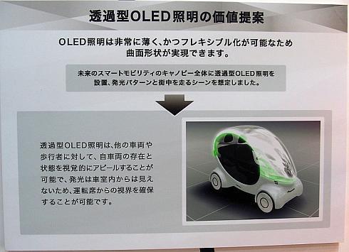 外装部に透過型有機EL照明を適用した車両のイメージ
