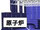 原子炉施設の3次元FEM耐震解析のモデル化法を検討