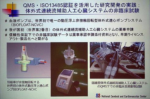 「体外式連続流補助人工心臓システムの非臨床試験」の事例