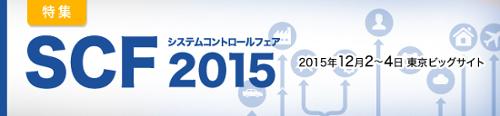 SCF 2015特集