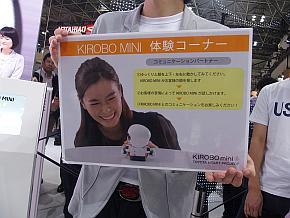 トヨタ自動車の「KIROBO MINI」の参加型デモ