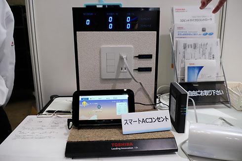 マイコン「TMPM061FWFG」を用いたスマートACコンセント