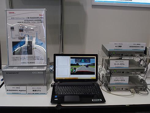 東芝情報システムの「M-RADSHIPS」の展示