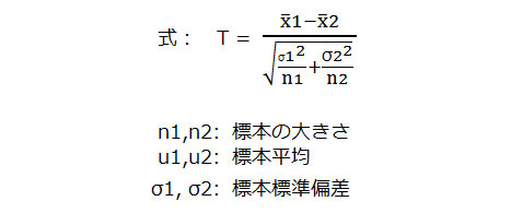 検定統計量の計算式例
