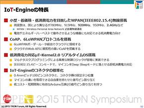 「IoT-Engine」の概要
