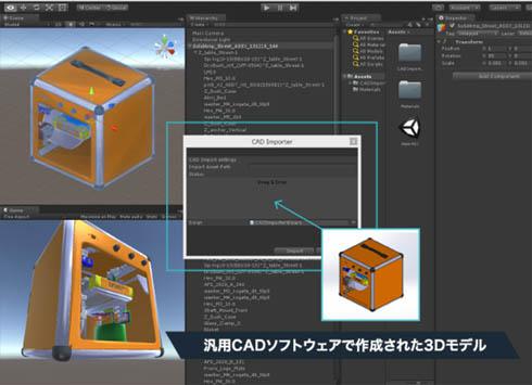 「Unity CAD Importer」のCADインポート機能について