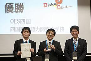 優勝したOES四国(四国職業能力開発大学校)