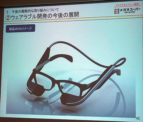 メガネスーパーが開発中のメガネ型ウェアラブル端末のイメージ図