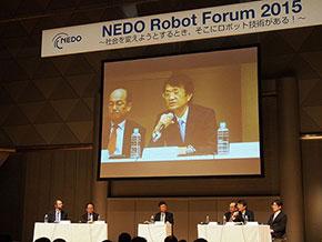 「2015 国際ロボット展」で行われた「NEDOロボットフォーラム2015」