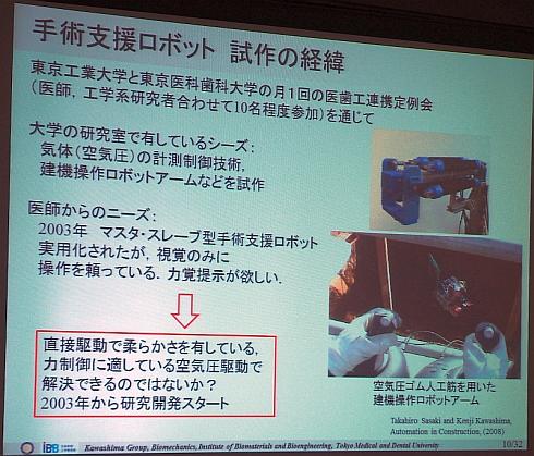 空気圧技術を用いた手術支援ロボット開発の経緯