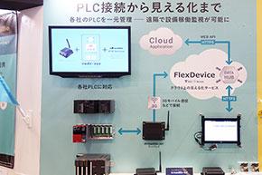 ET2015でアットマークテクノが展示していた、PLCの一元管理ソリューション