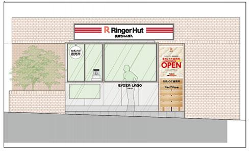「リンガーハット 新宿神楽坂店」(イメージ)