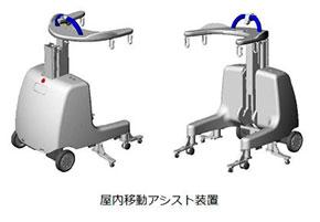 安川電機の開発した「屋内移動アシスト装置」