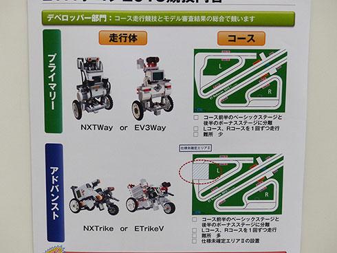 左がNXT、右がEV3を採用した走行体。走行性能自体は同等だ