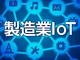IoTで生産革新、成功の鍵はマスター管理の精度にあり