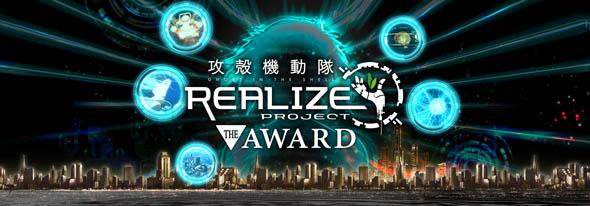 攻殻機動隊 REALIZE PROJECT 2015