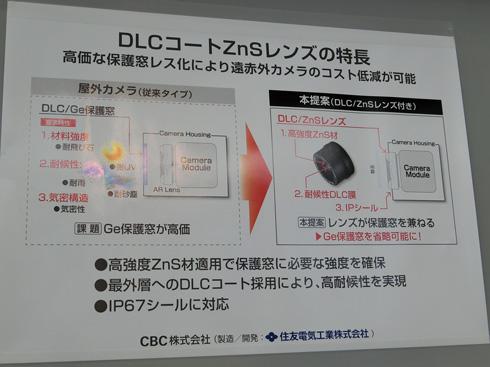 従来の遠赤外線カメラはゲルマニウム製の保護窓がコストを押し上げていた。このコストを新開発のレンズで低減する